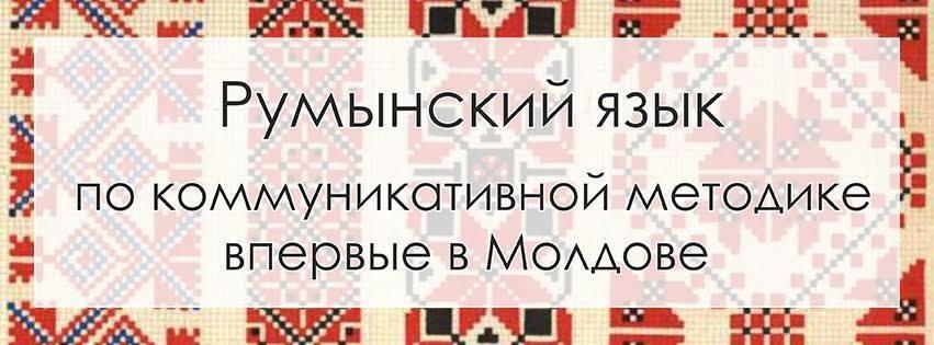 Румынский язык для детей 10-12 лет.