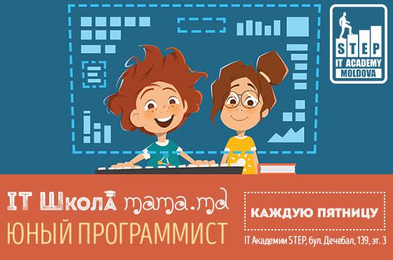 Открытие IT Школы Mama.md