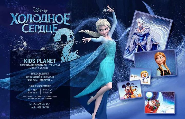 "Новогодний спектакль ""Холодное сердце 2""!"