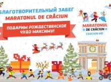 Новогодний марафон для Максимки.