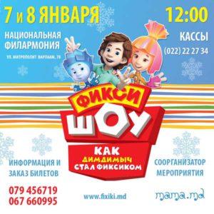 Театры города-детям в январе 2017 года.