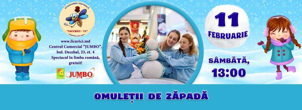 Бесплатные мероприятия для детей в феврале 2017 года.