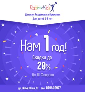 Детской Академии FasTracKids на Буюканах - исполнился 1 год!