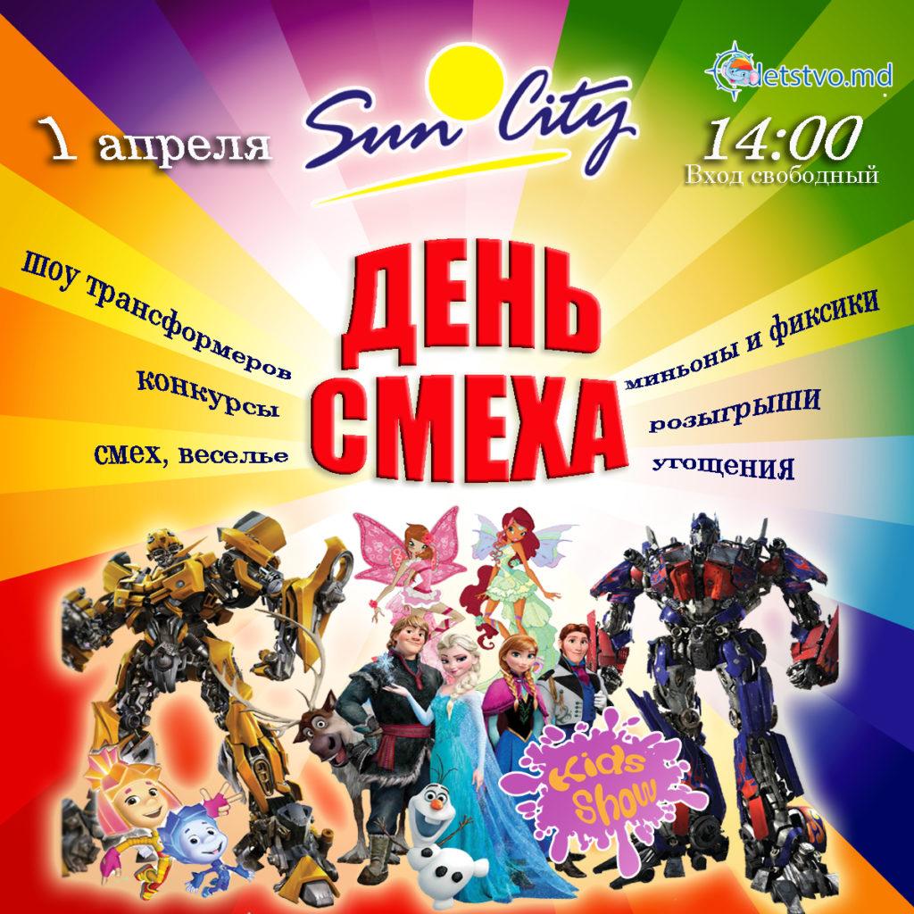 """Праздник юмора и смеха в ТЦ """"Sun City"""" (RU/RO)"""