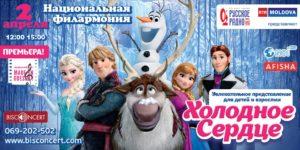 Шоу для всей семьи по мотивам мультфильма  «Холодное сердце».