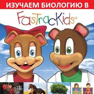 Начните изучать биологию в Академии FasTracKids! (RU/RO)