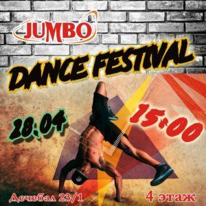 Фестиваль танца в JUMBO!