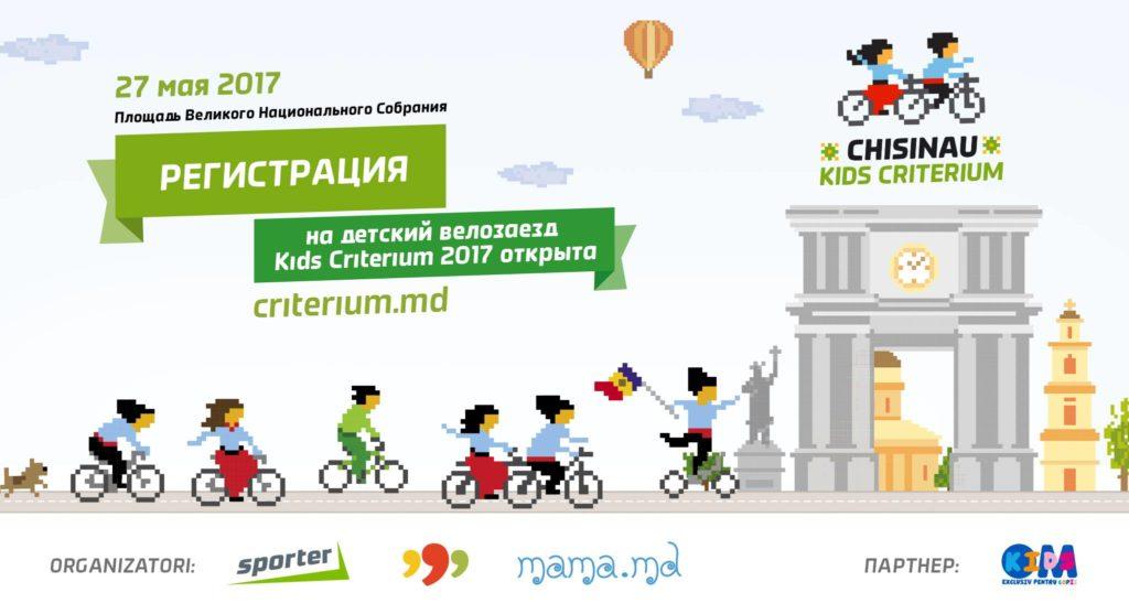 Бесплатные мероприятия для детей в мае 2017 года.
