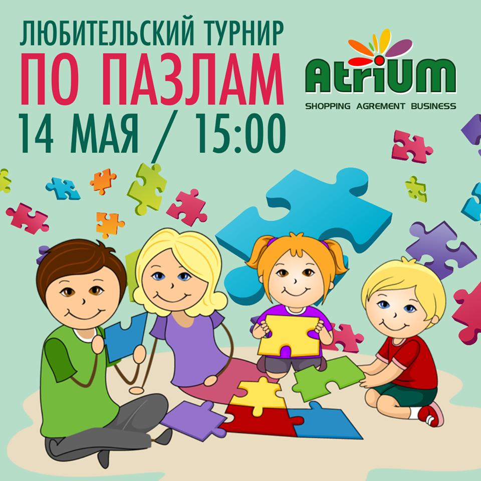 Куда пойти с детьми с 11 мая по 20 мая 2017 года.