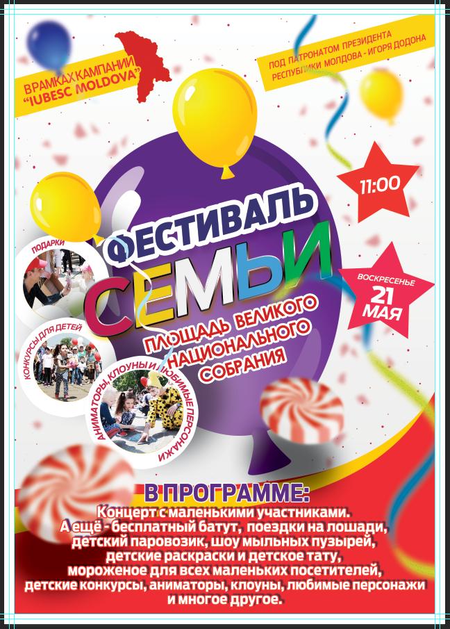 Фестиваль Семьи на центральной площади  под патронатом Президента.