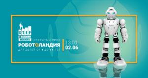 Бесплатные мероприятия для детей в июне 2017 года.