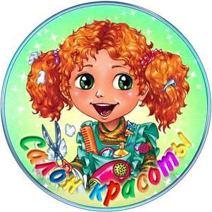 Картинки для детского сада салон красоты