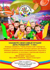 """MegaKids-открытие 1 июня в ТЦ """"Союз""""!"""