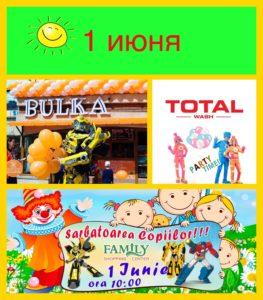 1 июня с Kids Show  и трансформерами!