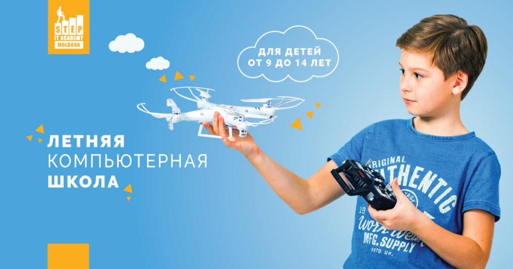 Летняя Компьютерная Школа для детей 9-14 лет!