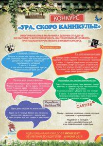 Конкурс «Ура, скоро каникулы!» Участвуйте обязательно! (RU/RO)