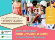 Первый детский базар в Кишиневе.Трюдельмарк. (RU/RO)