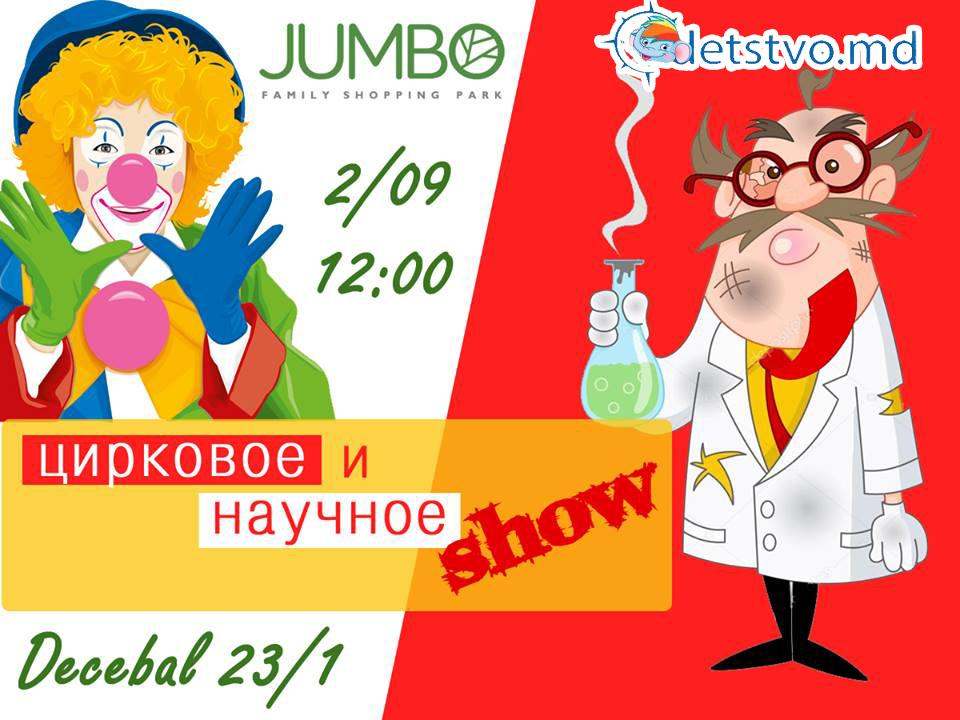 """Цирковое шоу в ТЦ """"Jumbo""""."""