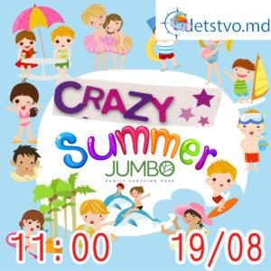 Веселая детская дискотека в JUMBO. Вход свободный!
