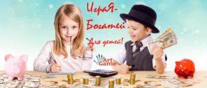 Т-игра о финансовой грамотности для детей.