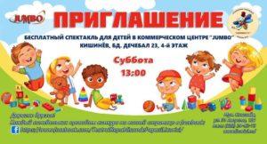 Бесплатные мероприятия для детей в сентябре 2017 года.
