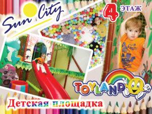 """Мир развлечений TOYLAND на 4 этаже ТЦ """"Sun City"""" - всегда рад вам! (RU/RO)"""