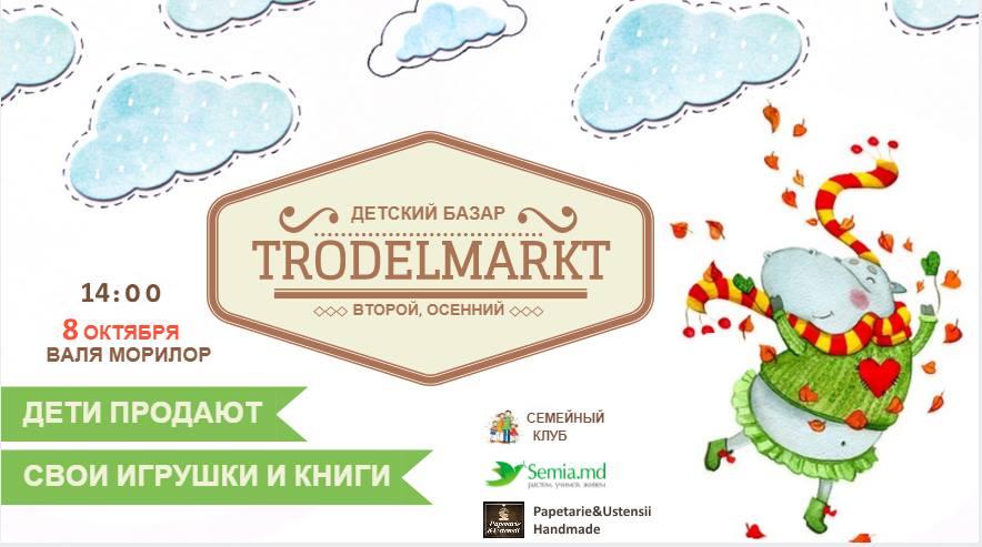2-ой «Трюдельмарк» - по просьбам детей и родителей (RU/RO)
