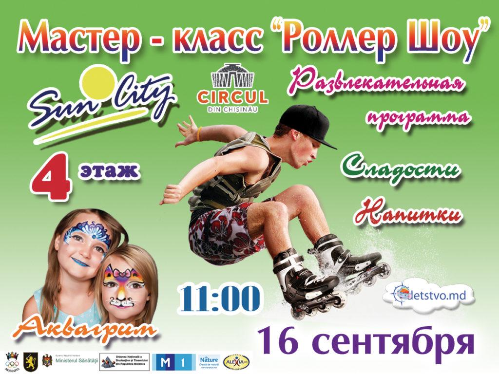 "Роллер-шоу в ТЦ ""Sun City"". Вход свободный! (RU/RO)"