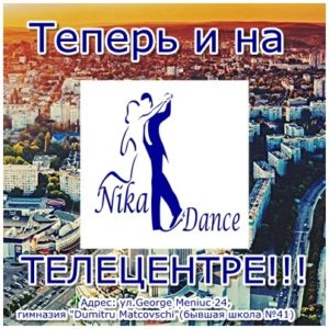 Пришло время танцевать! Приглашает  «Nika-Dance»!