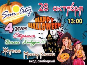 Бесплатные мероприятия для детей. Октябрь 2017 года.