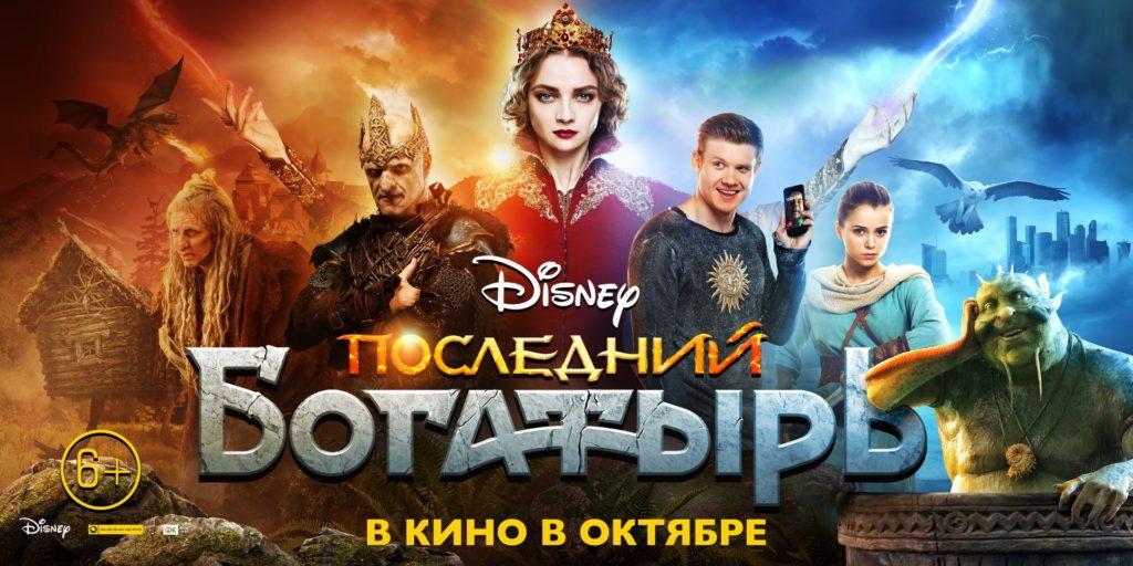 Премьеры в кинотеатрах Patria для ребят в октябре 2017 года.