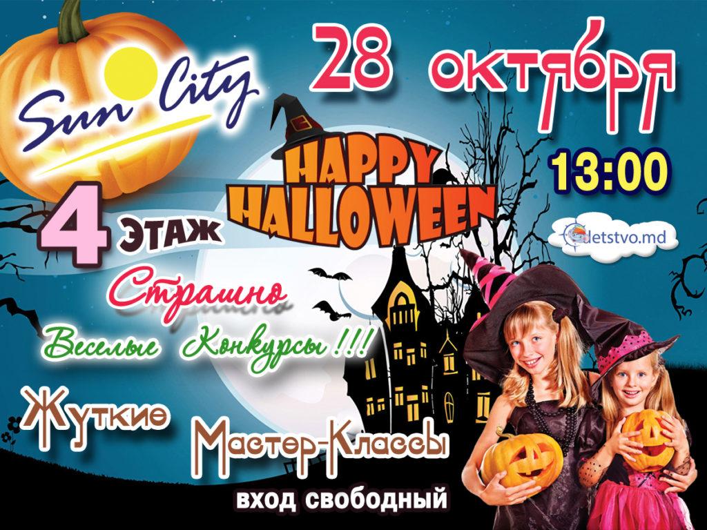 Встречайте,дети- Halloween! (ru/ro)