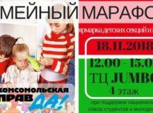 Ярмарка бесплатных детских секций и кружков.