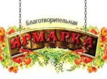 "Благотворительная ярмарка ""Дары осени"". (RO/RU)"