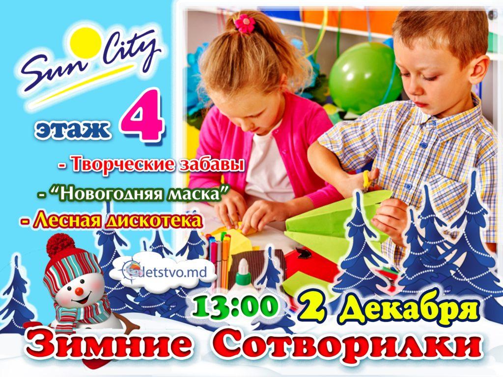 """Творческие забавы В ТЦ """"Sun City"""" (RU/RO)"""
