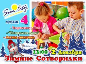 Бесплатные мероприятия для детей в декабре месяце 2017 года.