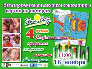 Бесплатные мероприятия для детей в ноябре месяце 2017 года.