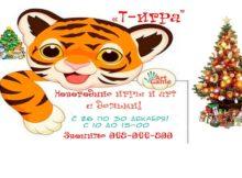 Новогодние детские тигро-игры! Что это?