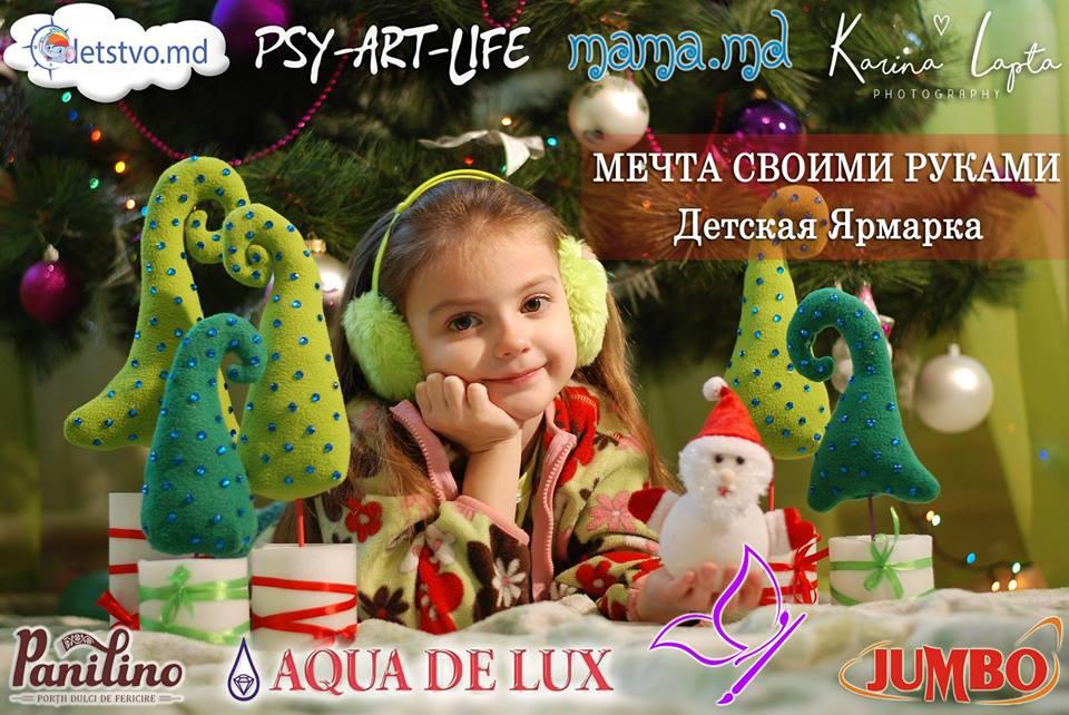 """Рождественская детская ярмарка """"Мечта своими руками"""""""