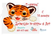 Тигро-игры в январе! Встречайте!