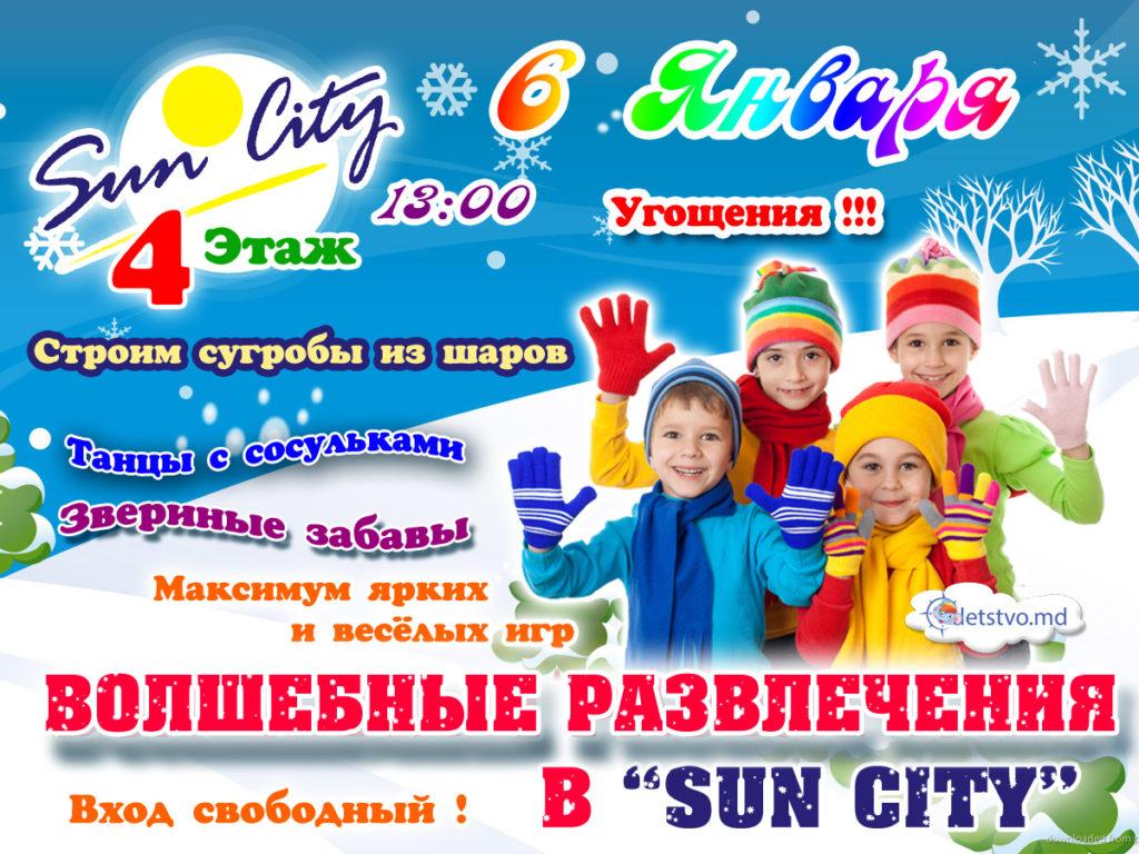 """Начинаем Новый Год весело с ТЦ  """"Sun City""""! (RU/RO)"""