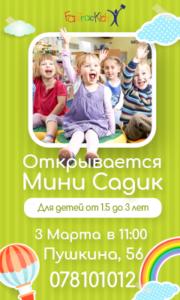 Мини-садик в центре Кишинева-открытие (RU/RO).