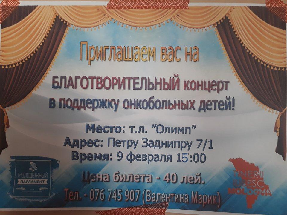 Благотворительный концерт в поддержку больных детей.