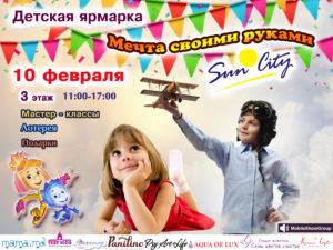 Бесплатные мероприятия для детей в феврале месяце 2018 года.