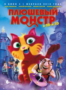 Премьеры февраля 2018 года в кинотеатрах Patria для детей.