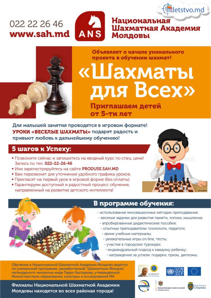 Уникальный проект в обучении шахмат.
