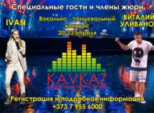 """Международный Фестиваль """"Кавказ"""" приглашает к участию юных дарований."""