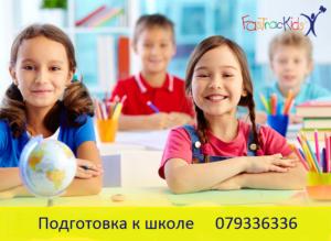 Приглашаем на занятия по подготовке к школе (RU)