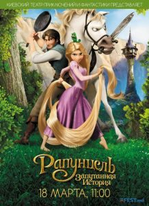 """""""Рапунцель. Сказка о пропавшей принцессе"""" в Филармонии."""