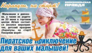 Комсомольская правда всегда рядом с детством!